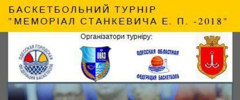 С 10 по 12 квітня в Одесі відбудеться турнір «Меморіал Станкевича-2018»