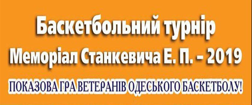 В Одессе состоится Мемориал Станкевича