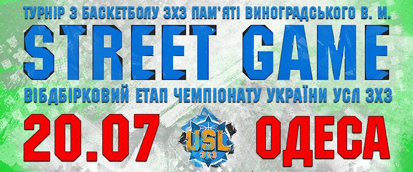 """Чемпіонат України УСЛ 3х3: """"Street Game""""! Одеса, 20 липня!"""