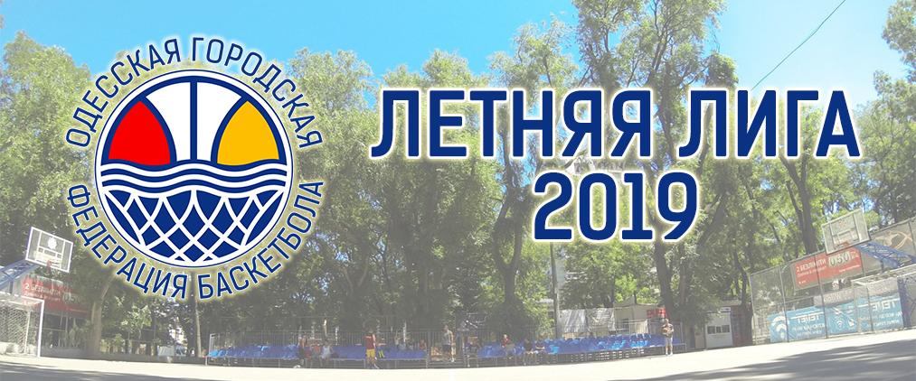 Летняя Лига ОБЛ. Результаты игр на 28.08.2019