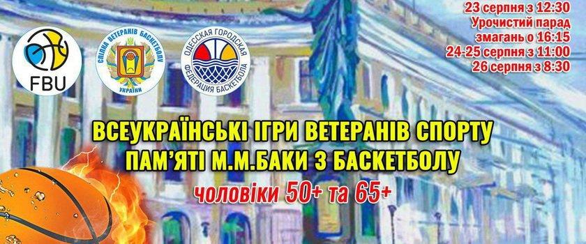 В Одессе состоятся Всеукраинские игры по баскетболу памяти Михаила Баки среди ветеранов