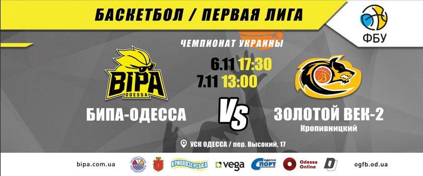 В среду и четверг «БИПА-Одесса» примет «Золотой Век-2»