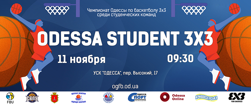 В Одессе состоится чемпионат города по баскетболу 3х3 среди студенческих команд