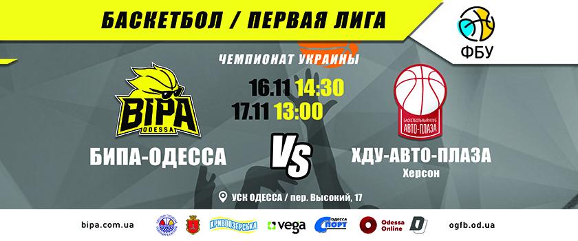 В ближайшие выходные «БИПА-Одесса» примет «ХДУ-Авто-Плазу»