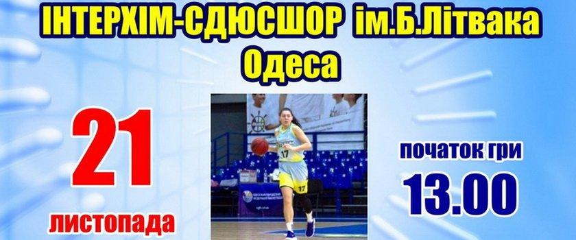 В четверг «ИнтерХим» стартует в Кубке Украины