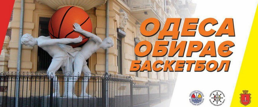Социальная реклама - «Одесса выбирает баскетбол»!