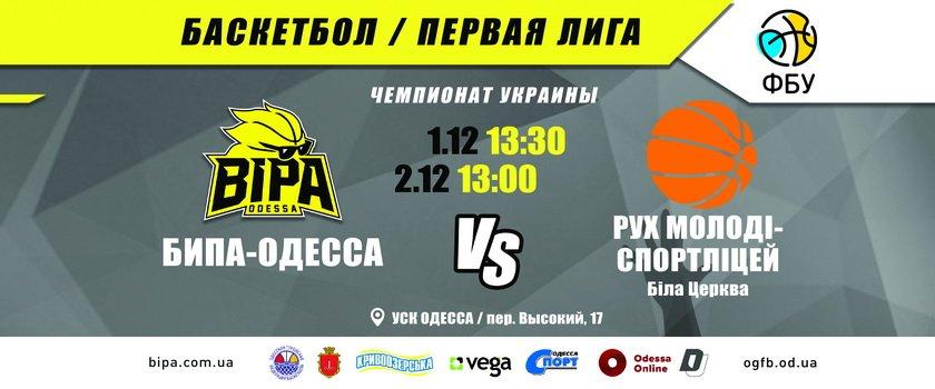 В воскресенье и понедельник «БИПА-Одесса» примет «Рух Молоди - Спортлицей» из Белой Церкви