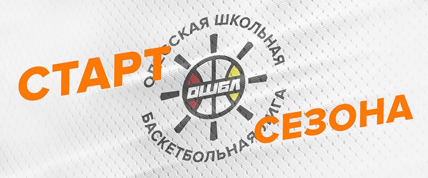 11 декабря – старт второго сезона Одесской школьной баскетбольной лиги!