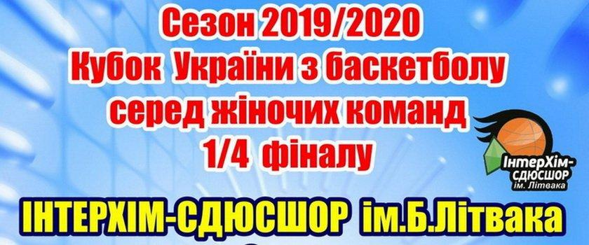В среду «ИнтерХим» проведет в Одессе первый матч 1/4 финала Кубка Украины