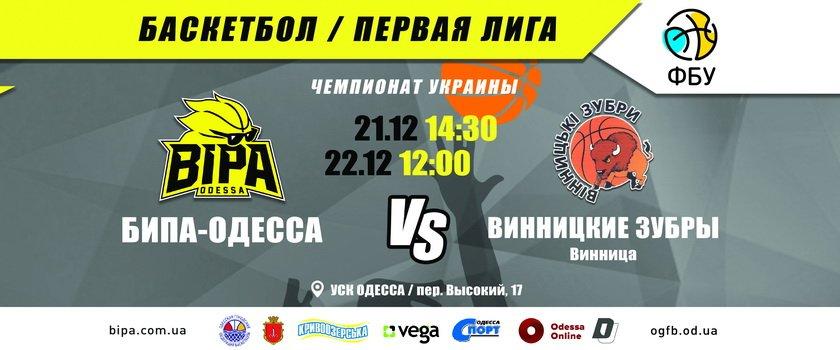 21-22 декабря «БИПА-Одесса» примет «Винницких Зубров»