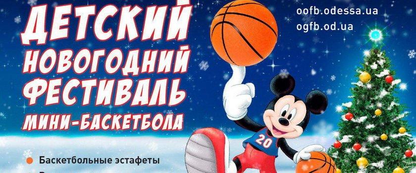 В Одессе пройдет традиционный новогодний фестиваль мини-баскетбола