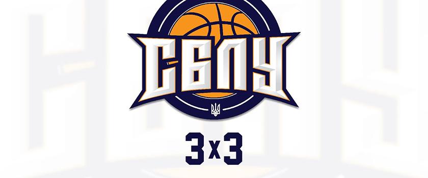 Видео о чемпионате Одессы по баскетболу 3х3 среди студенческих команд