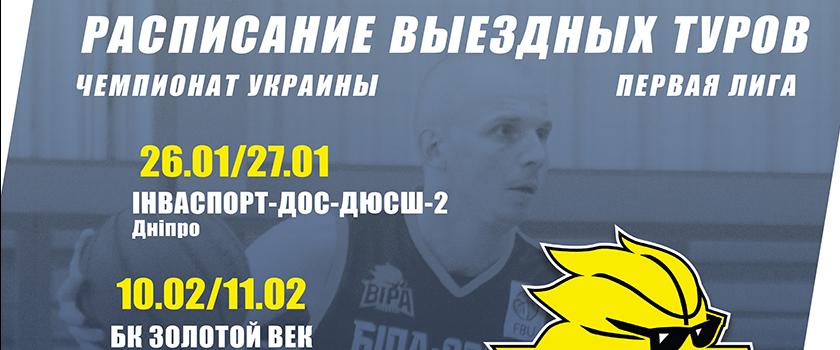 «БИПА-Одесса» сыграет серию выездных матчей