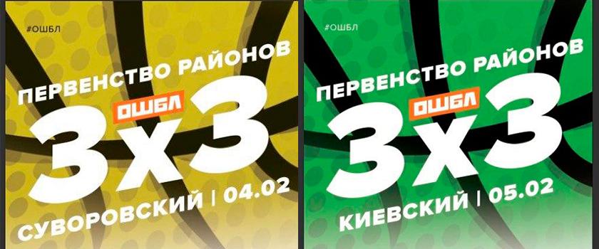 4 и 5 февраля пройдут этапы ОШБЛ 3х3 в Суворовском и Киевском районах