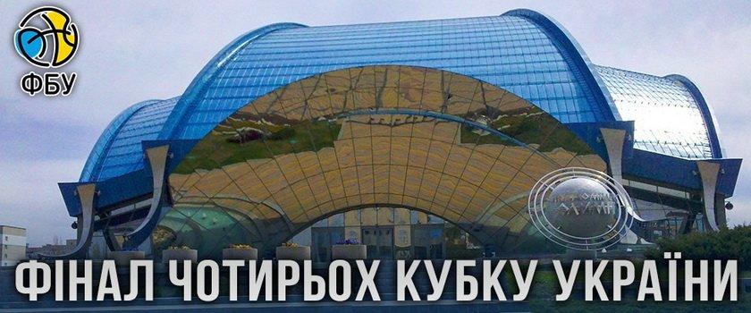 В Южном состоится «Финал четырех» Кубка Украины