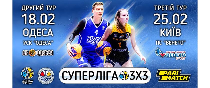 В Одессе пройдет тур Суперлиги 3х3