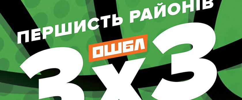 24 февраля состоится этап ОШБЛ 3х3 в Малиновском районе