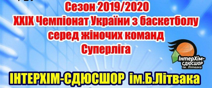 В субботу «ИнтерХим» примет «Динамо-НПУ»