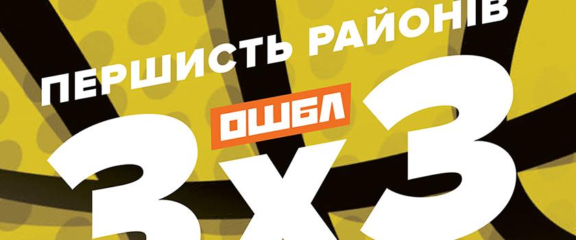 27 февраля пройдет этап ОШБЛ 3х3 в Cуворовском районе