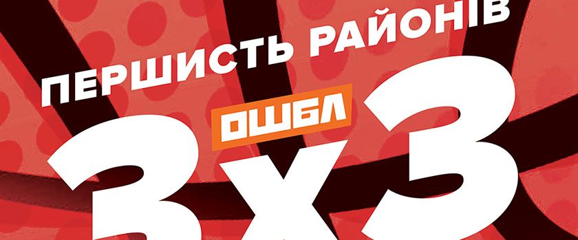 28 февраля состоится этап ОШБЛ 3х3 в Киевском районе