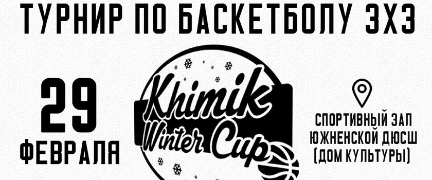 29 февраля в Южном пройдет турнир по баскетболу 3х3
