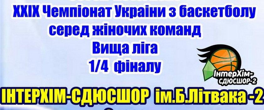 В пятницу «ИнтерХим-2» примет БК «Переяслав»