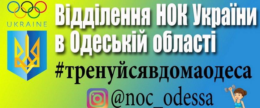 Отделение НОК Украины в Одесской области объявило конкурс для всех, кто находится на карантине
