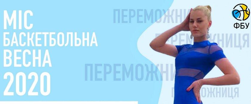 Одесситка Анна Сугак - победительница конкурса «Баскетбольная весна-2020»!