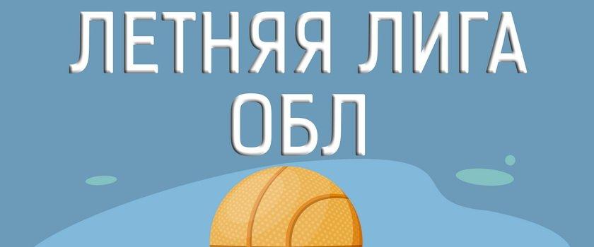 Летняя Лига ОБЛ 2020