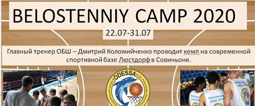 ОБШ им. А. Белостенного проводит ежегодный баскетбольный кемп для всех желающих