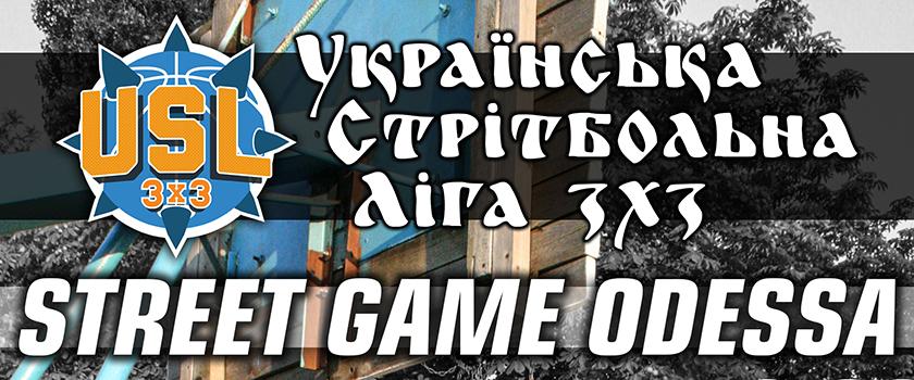 """УСЛ 3х3: """"Street Game Odessa""""! Одеса, 1-2 серпня!"""