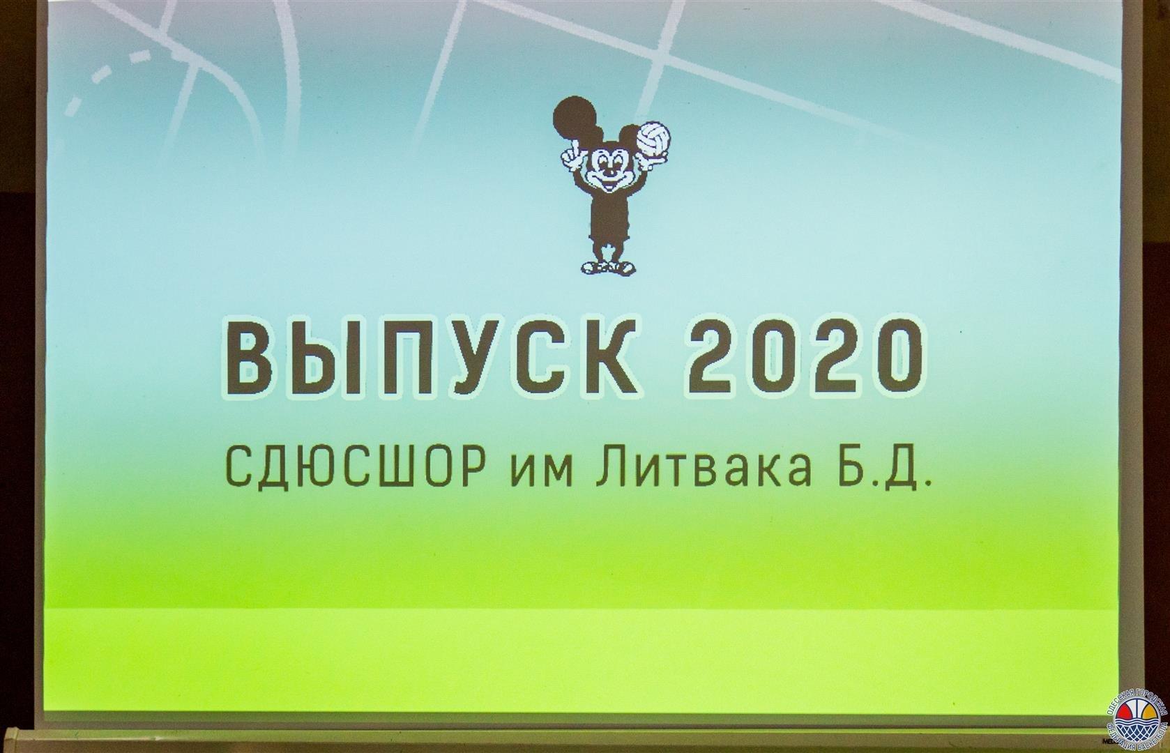 14.08.2020 Выпускной ДЮСШОР