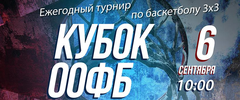 6-го сентября состоится Кубок ООФБ по баскетболу 3х3