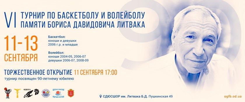 В Одессе пройдет традиционный турнир памяти Бориса Литвака