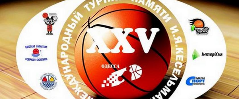 В Одессе пройдет традиционный турнир памяти Иосифа Кесельмана