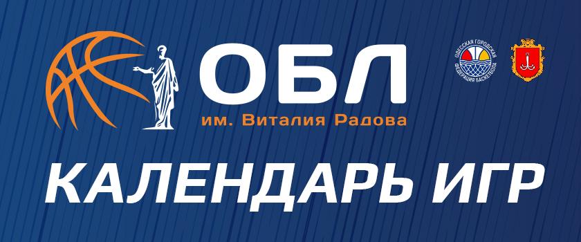 Обновлен календарь игр ОБЛ