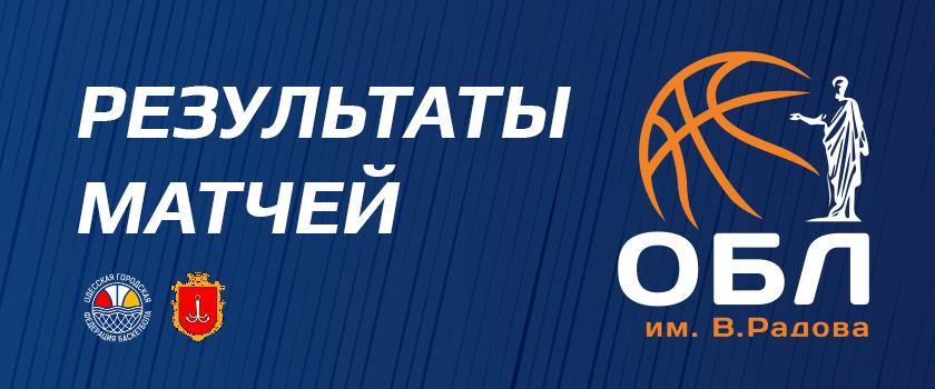 ОБЛ. Результаты игр на 22.10.2020