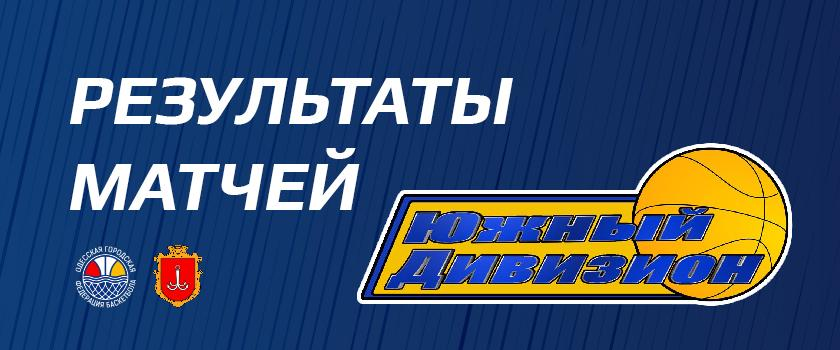 Южный дивизион ОБЛ. Результаты игр на 24.12.2020