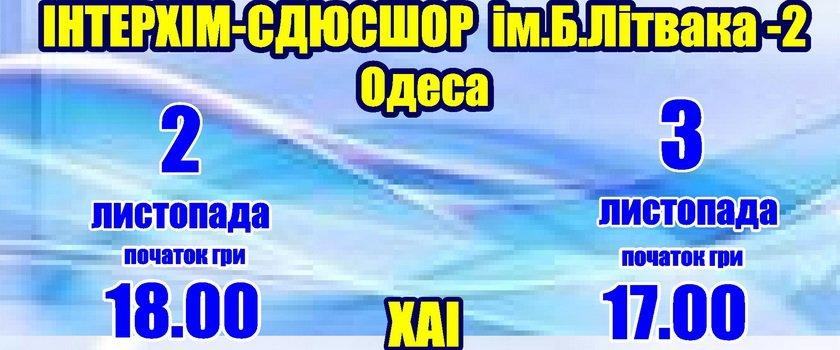 В понедельник и вторник «ИнтерХим-2» примет «ХАИ»