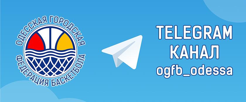 Подписывайтесь на telegram-канал ОГФБ