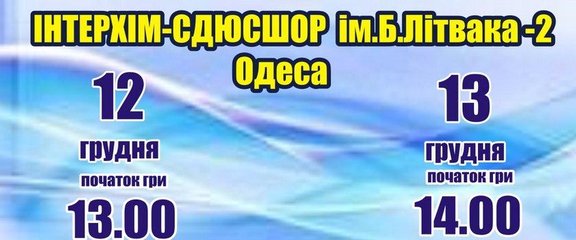 12-13 декабря «ИнтерХим-2» сыграет в Одессе с «Инваспортом»