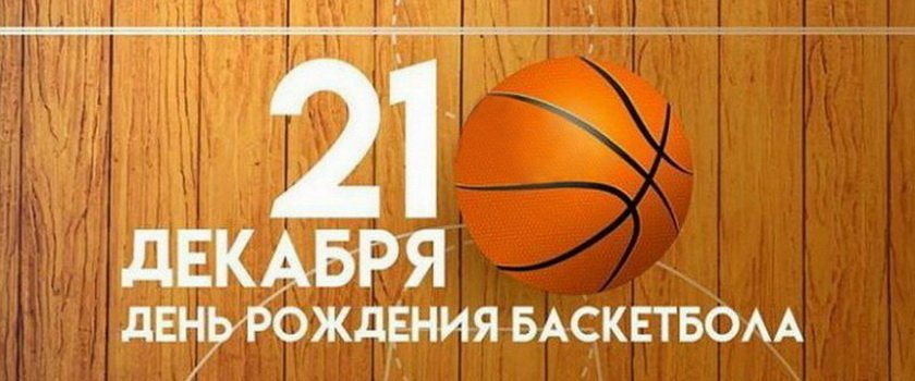 С Днем баскетбола!