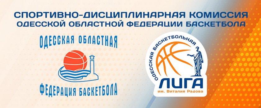 Состоялось заседание Спортивно-дисциплинарной комиссии ООФБ