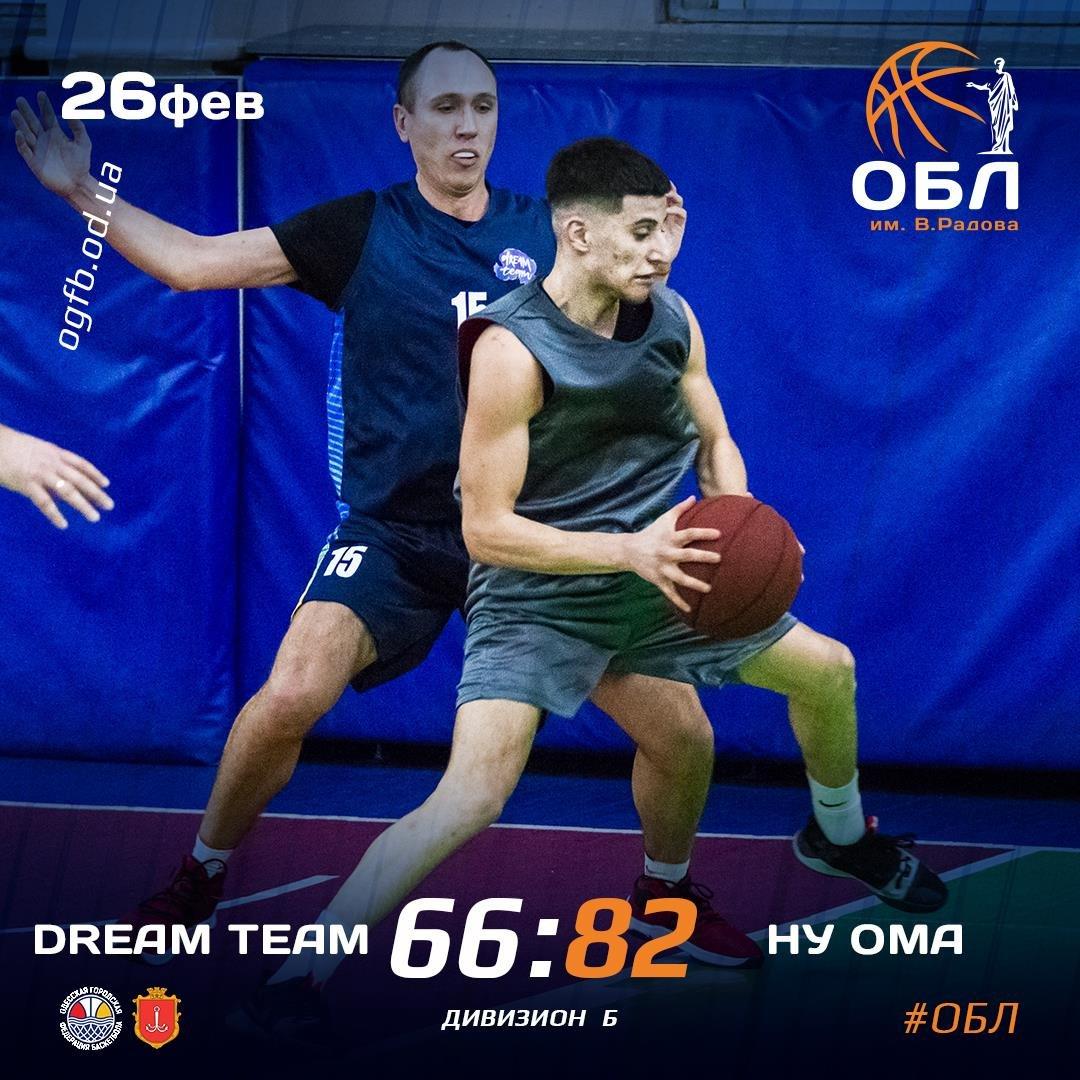 26.02.2021 26.02.2021 ОБЛ: DREAM TEAM - НУ ОМА