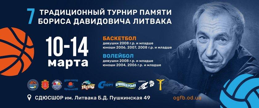 В Одессе состоится традиционный турнир памяти Бориса Литвака