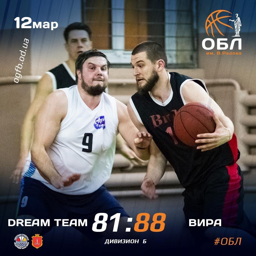 12.03.2021 ОБЛ: DREAM TEAM - ВИРА