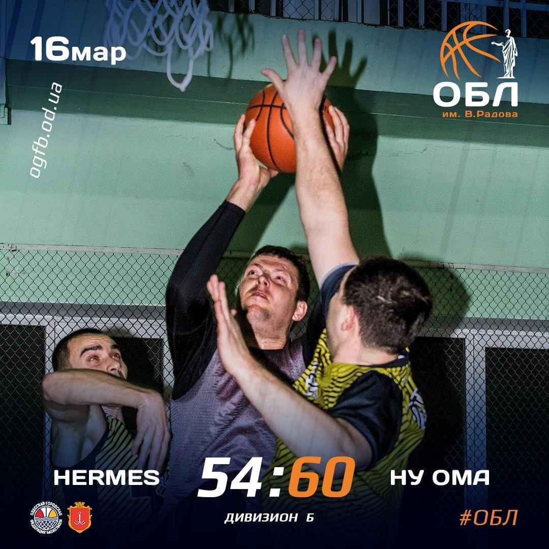 16.03.2021 ОБЛ: HERMES - НУ ОМА