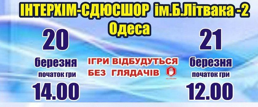 На выходных «ИнтерХим-2» примет дома команду «КСЛИ-Киев-Баскет»