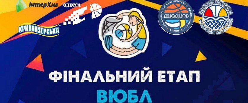 В Одессе состоится «Финал восьми» ВЮБЛ среди девочек 2008 года рождения