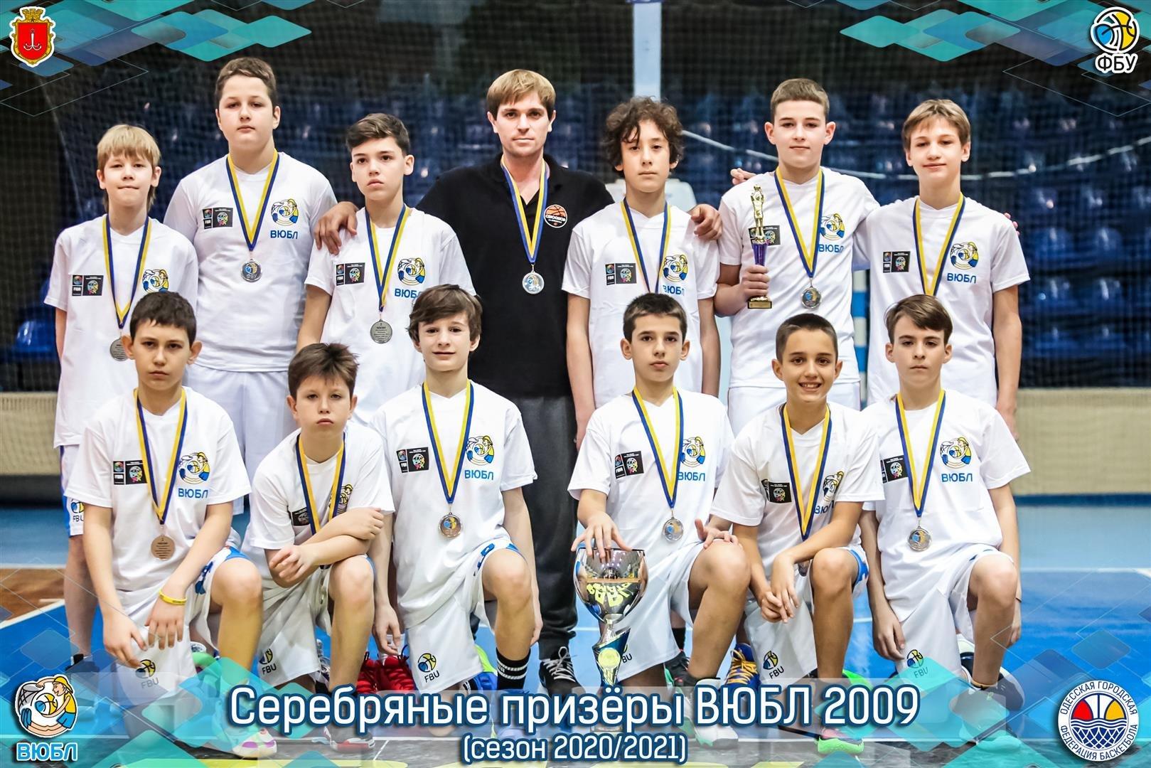 ВЮБЛ 2009 ( ФИНАЛЬНАЯ ЧАСТЬ В ЧЕРКАССАХ )